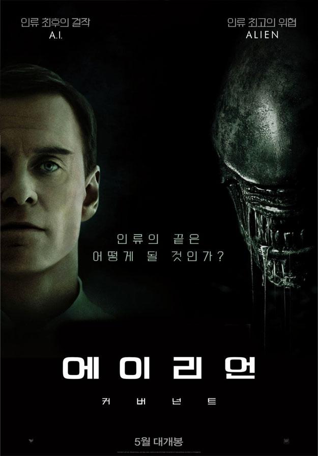 Menos mola este nuevo cartel de Alien: Covenant