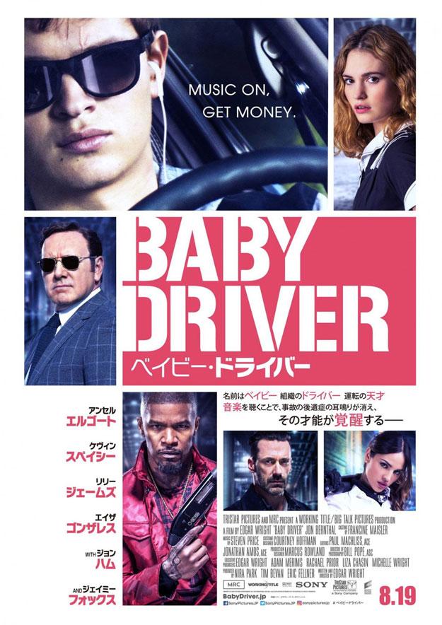 Otro cartel molón japonés de Baby Driver