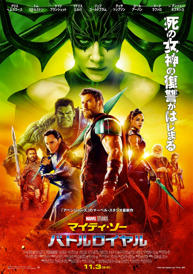 Genial cartel japonés de Thor: Ragnarok