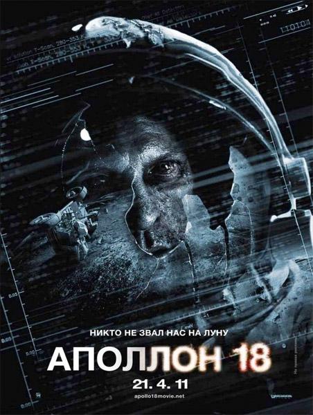 ¿Y si los americanos se encontraron con una sorpresa rusa en el viaje del Apollo 18?