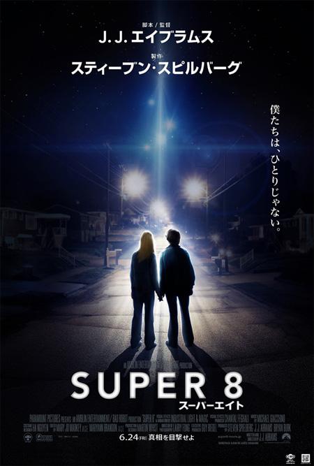Cartel japonés de Super 8