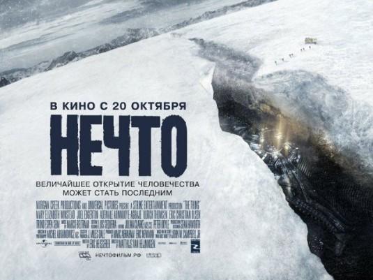 Interesante cartel ruso para La cosa
