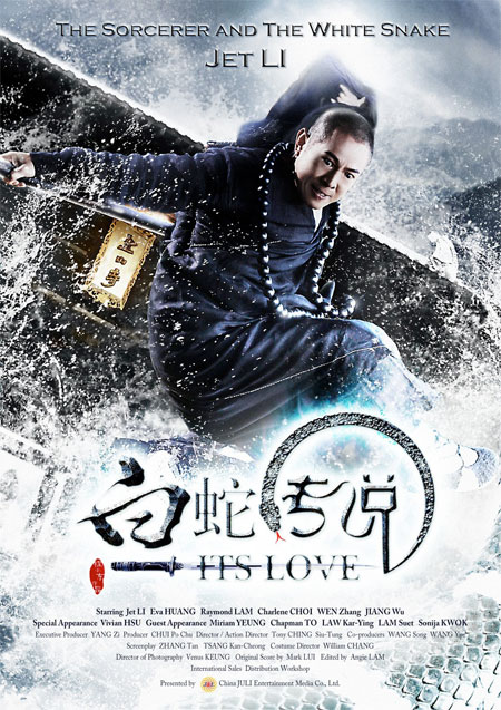 Cartel de The Sorcerer and the White Snake / It's Love