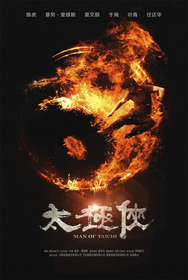 El primer cartel de Man of Tai Chi