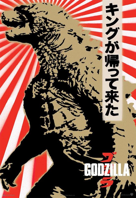 Pues otro cartel más de Godzilla