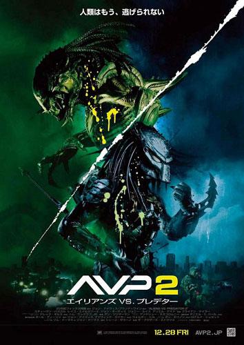 Cartel japonés para Aliens Vs. Predator Requiem